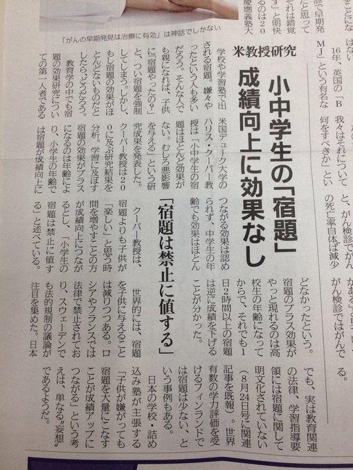 小中学生の「宿題」成績向上に効果なし?日本の学校や塾が主張するのは単なる「妄想」だった。