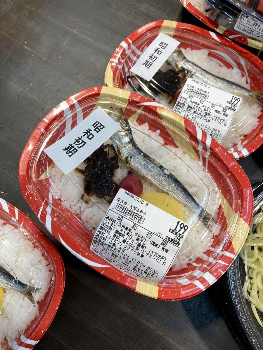昭和を感じることができる?昭和初期の弁当が売られる!