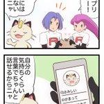 猫ポケモン語翻訳アプリがあったらこんな感じ??ニャースには必要ないと思いきや滅茶苦茶必要!