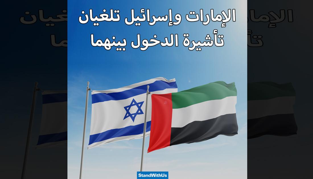 بشرى سارة.. بداية من يوم الأحد القادم سيتم تفعيل الإلغاء المتبادل لتأشيرات الدخول بين الإمارات وإسرائيل….