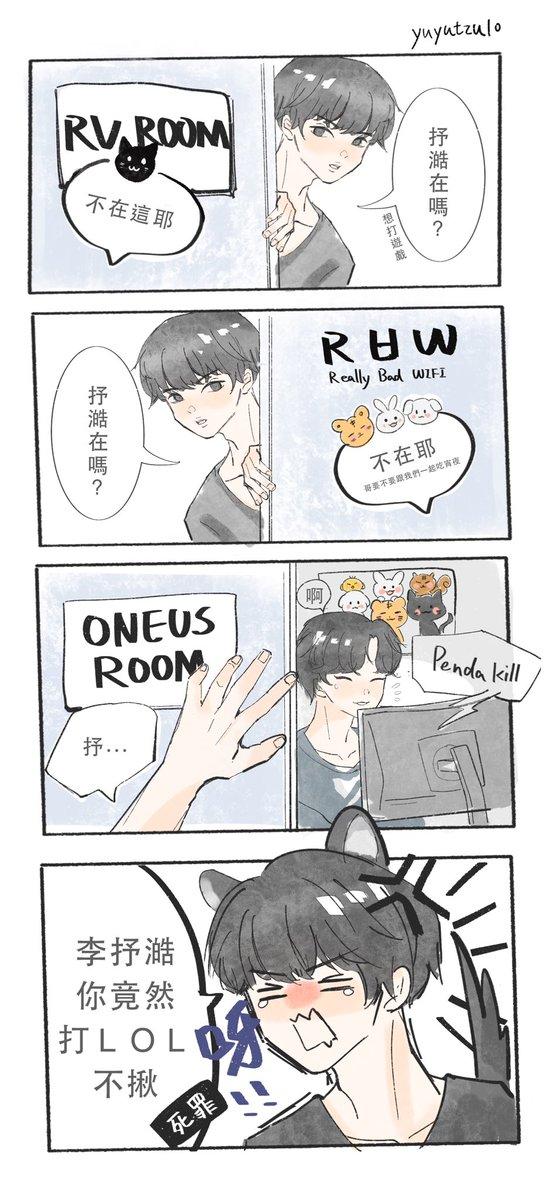 打LOL #seoho #leedo #oneus