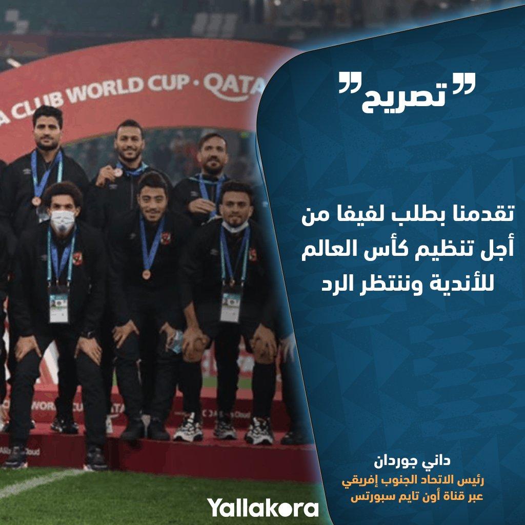 داني جوردان رئيس الاتحاد الجنوب إفريقي 🗣️<br /><br />💬 تقدمنا بطلب لفيفا من أجل تنظيم كأس العالم للأندية وننتظر الرد.