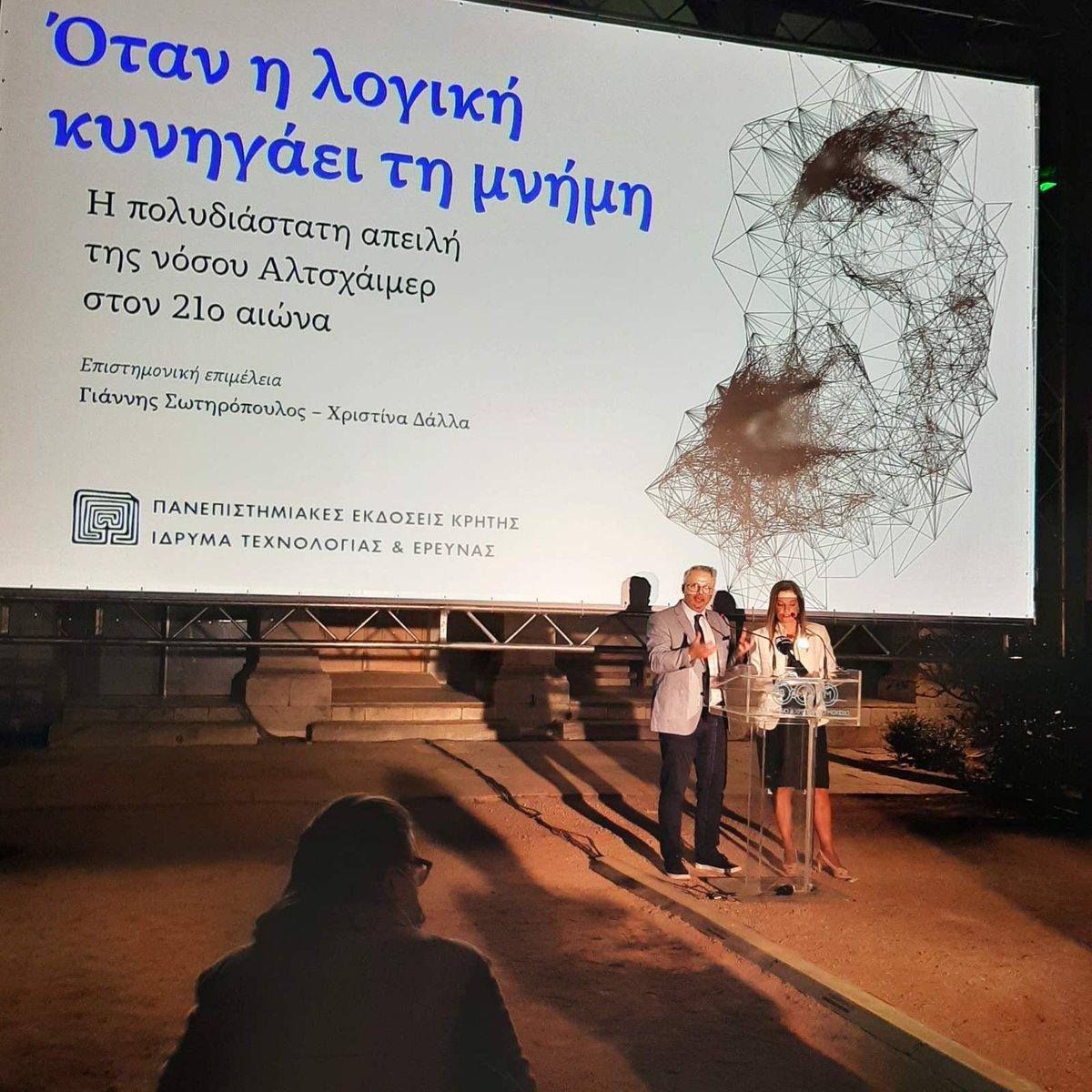 "Ioannis Sotiropoulos on Twitter: ""..παρουσίαζοντας μαζί με την Χριστίνα Δάλλα το βιβλίο για την νόσο Αλτσχάιμερ, γραμμένο για το ευρύ κοινό από τις Πανεπιστήμιο. Εκδόσεις Κρήτης.… https://t.co/jqUf7OSufY"""