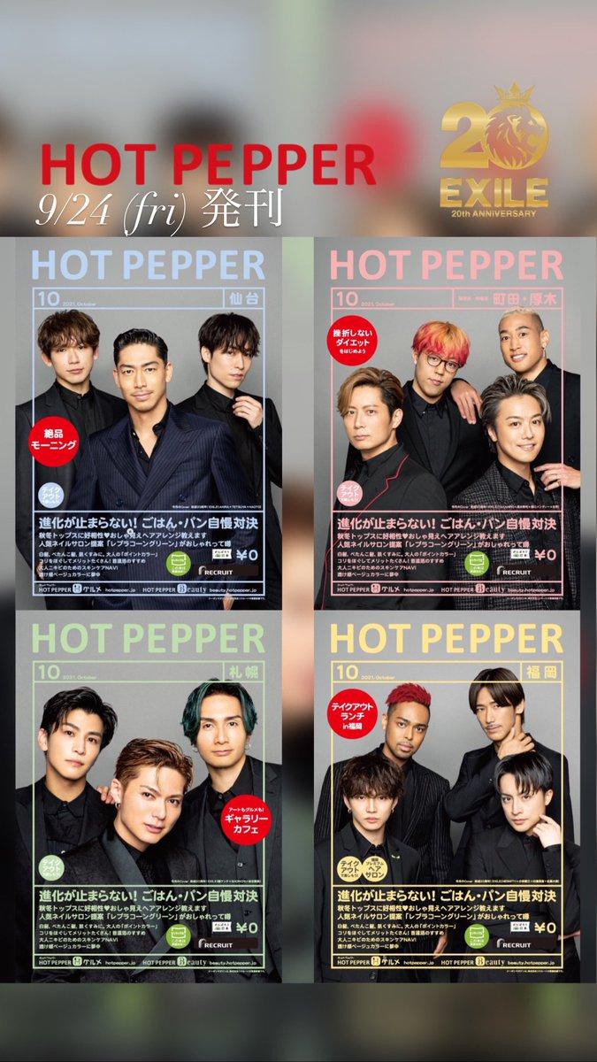 おはようございます。本日9/24(金)EXILE 20周年記念EXILEカバージャック「HOT PEPPER」&「HOT PEPPER Beauty」10月号が発刊されました。*HOT PEPPER 最新号詳細はこちら*HOT PEPPER Beauty最新号はこちら