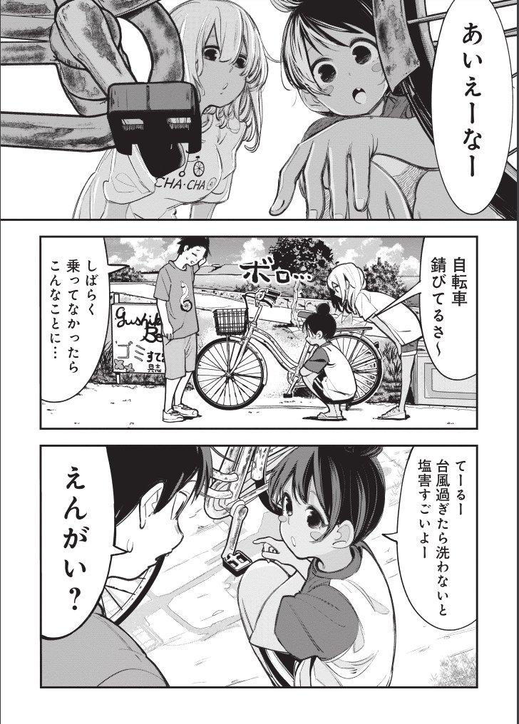 沖縄県民はあまり自転車に乗らない?!その理由を紹介した漫画が話題に!