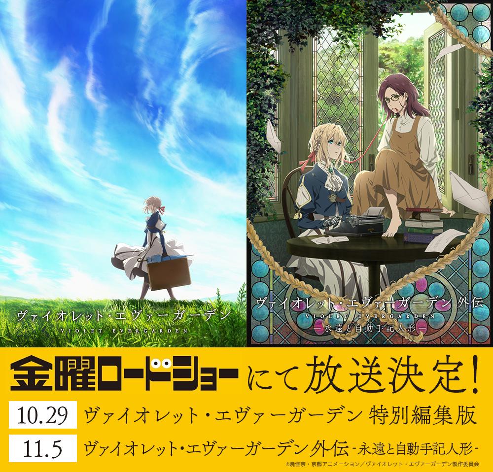 日本テレビ系「金曜ロードショー」にて、TVシリーズ『#ヴァイオレット・エヴァーガーデン』を再構成した「特別編集版」と、2019年に劇場公開された『ヴァイオレット・エヴァーガーデン 外伝 - 永遠と自動手記人形 -』の地上波初放送が決定しました!#VioletEvergarden