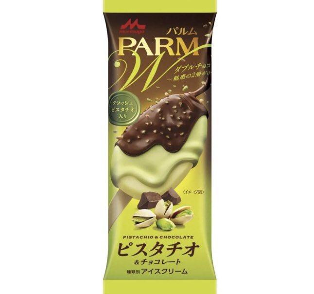 10月4日より「PARM」から、ピスタチオアイスをピスタチオチョコでコーティングし、ピスタチオ入りのセミスイートチョコで包んだ「PARM ダブルチョコ ピスタチオ&チョコレート」が新発売されます✨