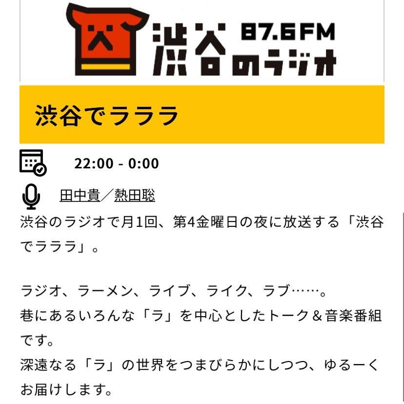 【出演情報(ラララ)】『渋谷でラララ』渋谷のラジオ9月24日(金) 22時〜24時◆「渋谷のラジオ」の聞き方◆『渋谷でラララ』過去の放送はこちら※ 番組中のOA曲は、著作権の関係でnote上ではカットしています。 是非、生放送で。