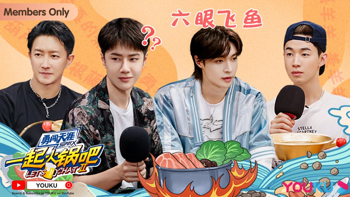 #StreetDanceofChinaS4 #LetsChatS2 Surprise!🥳 Starting this week, Let's Chat S2, which was originally scheduled to air at 8 PM (UTC+8) on Monday, will be adjusted to air at 8 PM (UTC+8) on Sunday! We hope you all continue supporting this show!🔥  #YOUKU #优酷
