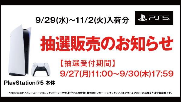 【PS5】プレイステーション5 の抽選販売受付!『鬼滅の刃 ヒノカミ血風譚』のセットも【ゲオ】PlayStation 5