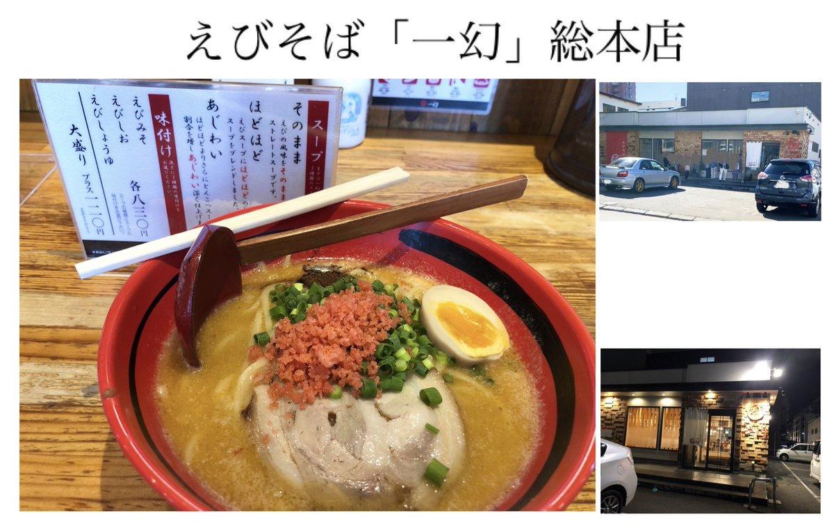 🍜えびそば「一幻」総本店札幌プリンスから歩いていけますが駐車場もあります本店ならではの本気を感じました…‼︎ (ここは何のアカウント?)