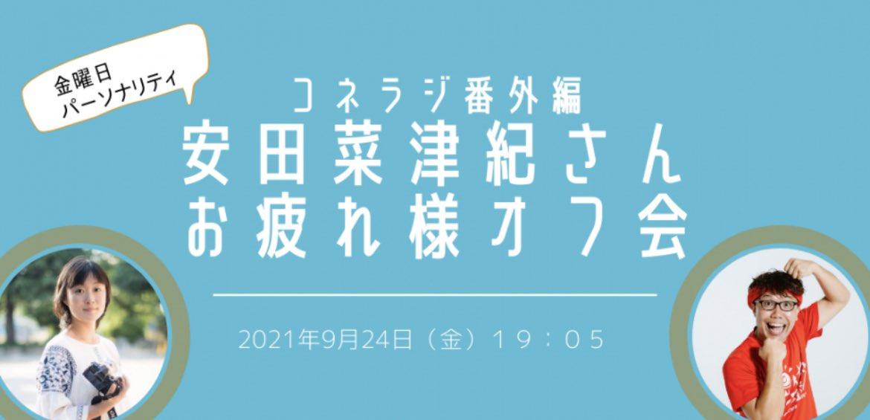 安田菜津紀さんのコネラジが本日がラストということで、ささやかな送別オフ会を開催。ほんとにゆるゆる飲みながらやりますので、よかったら是非!▼チケット購入はこちら