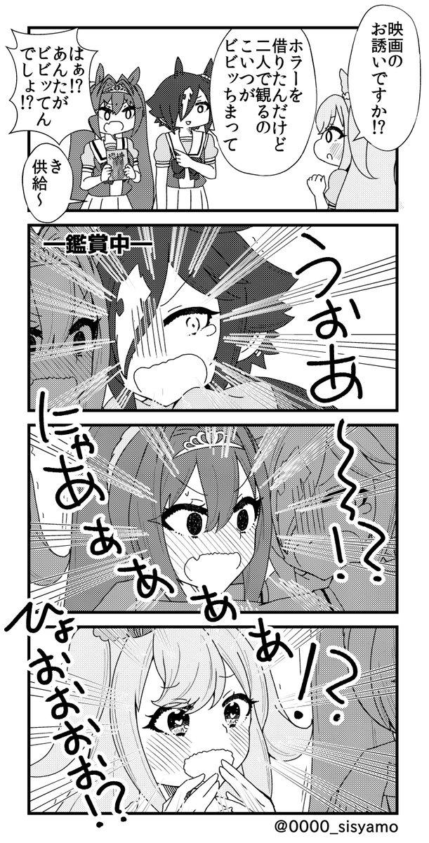 怖・照・萌#ウマ娘