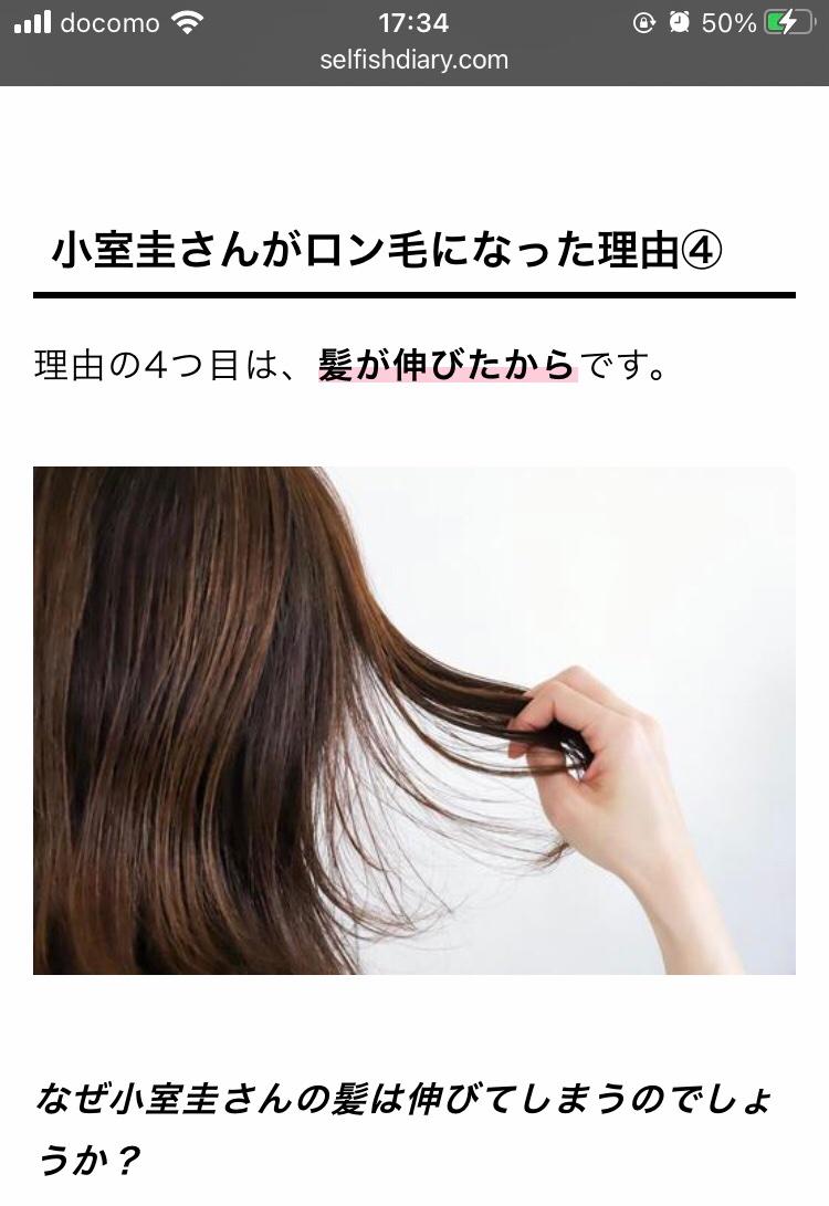 これ好き。「小室圭さんがロン毛になった理由」4つ目の理由をご覧ください。