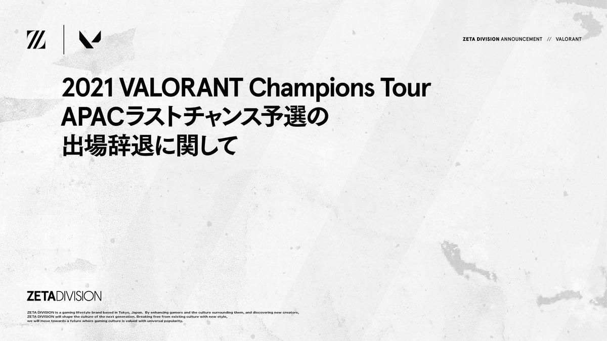 『2021 VALORANT Champions Tour - APAC ラストチャンス予選』の出場辞退に関して