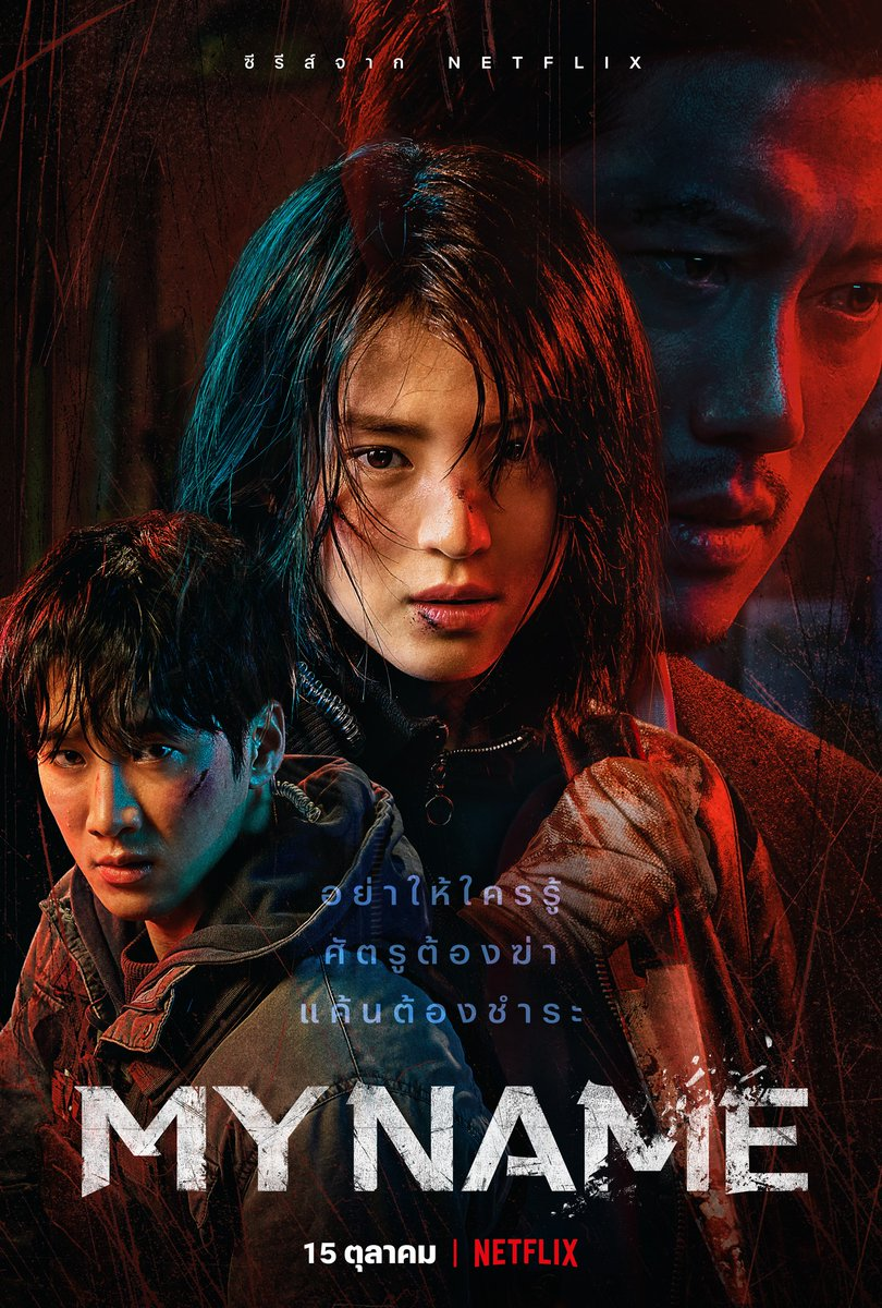 My Name (2021) S01 Hindi Dubbed ORG Complete NF Series 720p HDRip 1.6GB Download