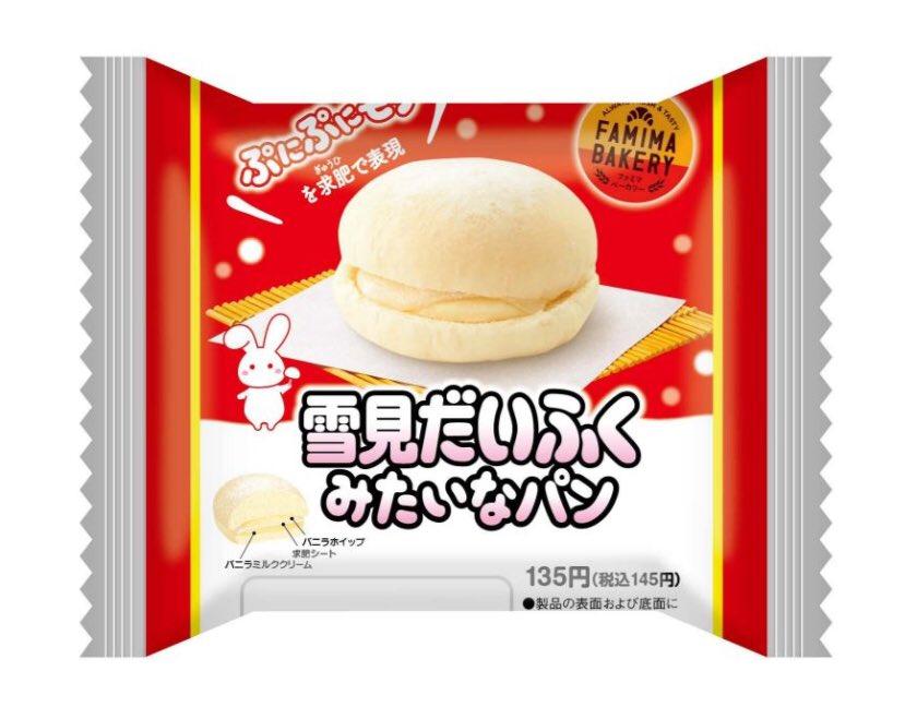 9月28日よりファミリーマートから、「雪見だいふく」のぷにぷに食感のおもちと、バニラアイスの味わいを菓子パンで表現した『雪見だいふくみたいなパン』が新発売されます✨