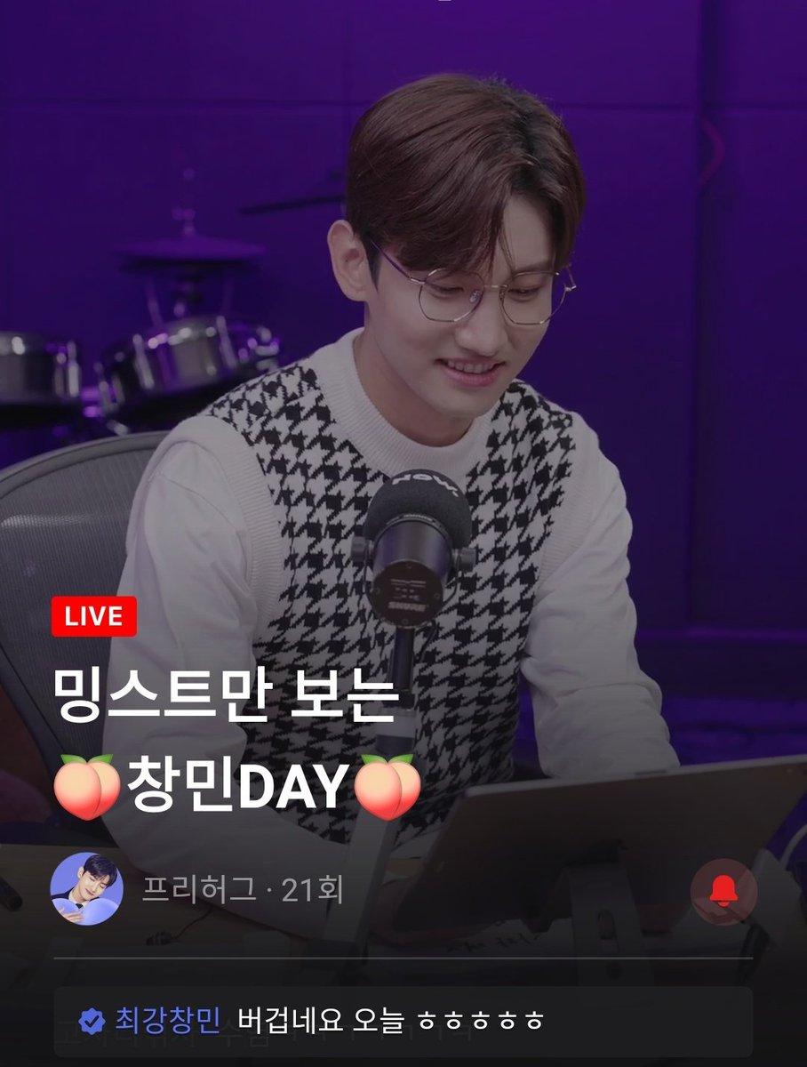 ㅠㅠㅠㅠㅠㅠㅠ ♡♡♡♡♡♡ He play STACYC song  #최강창민의프리허그 #최강창민의프리허그_MAXDAY