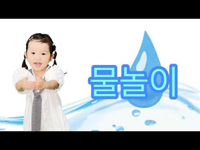 動画公開📺✨💧(3rd channel✨)  【みずあそび】3歳1ヶ月 村方乃々佳 【물놀이】 3세1개월 무라카다 노노카 【Spend time by water】3years and 1month Nonoka Murakata youtu.be/r8Y4pvcE3V4 #村方乃々佳 #ののかちゃん #노노카 #nonokamurakata #ののちゃんねる #ののちゃん