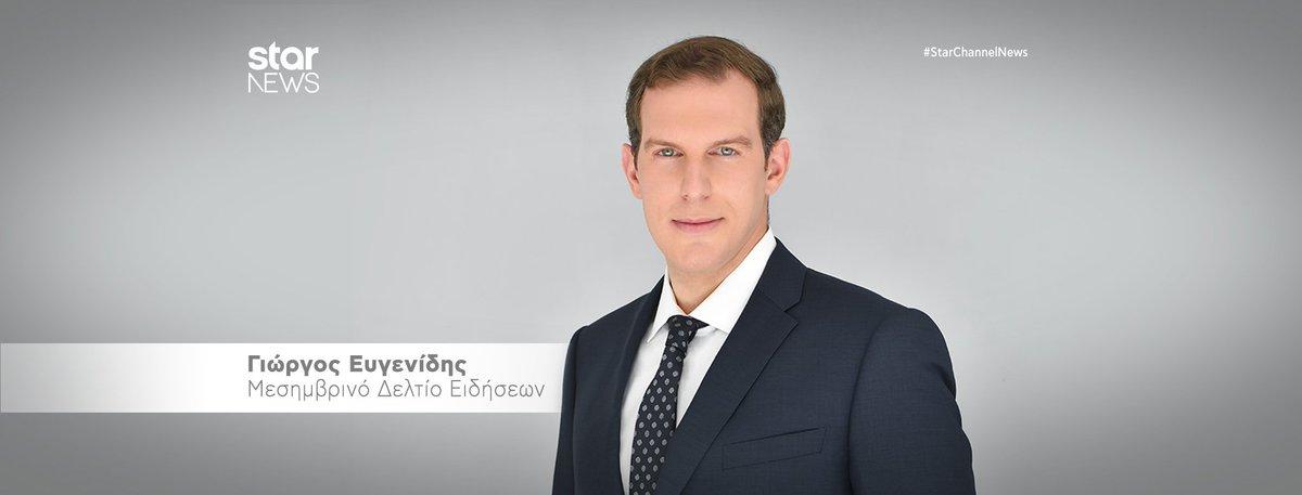 Τώρα, το μεσημβρινό δελτίο ειδήσεων με τον @g_evgenidis #starchannelnews @StarChannelGr @wwwstargr