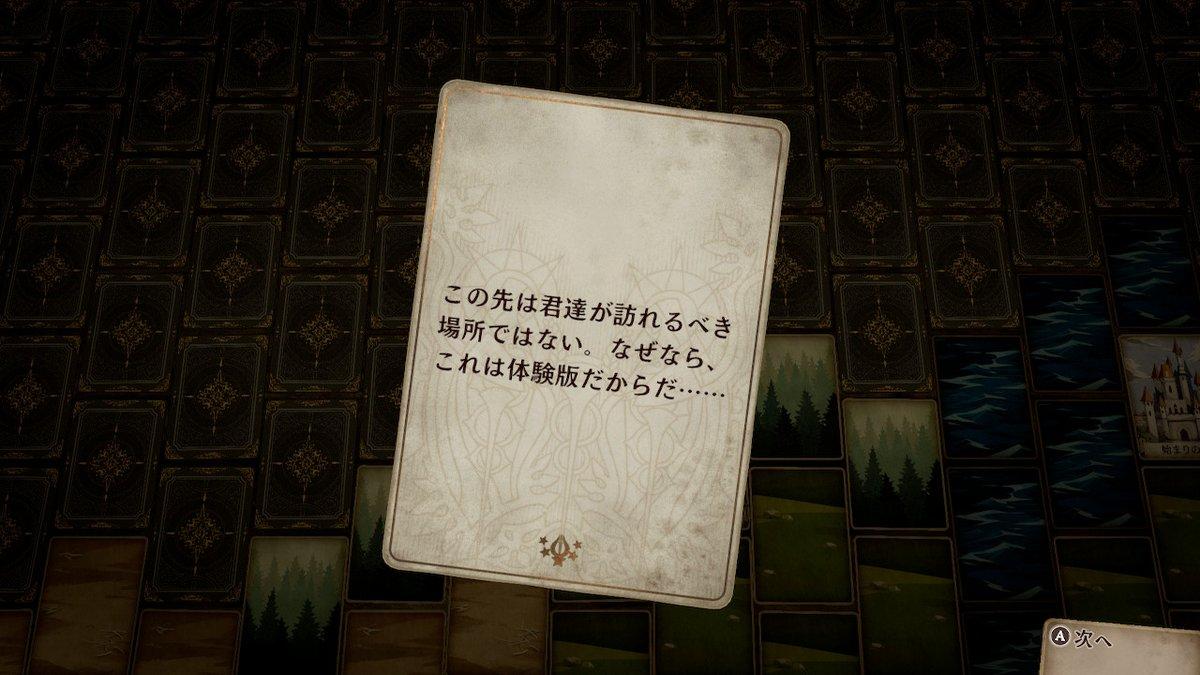 [閒聊] voice of card試玩版