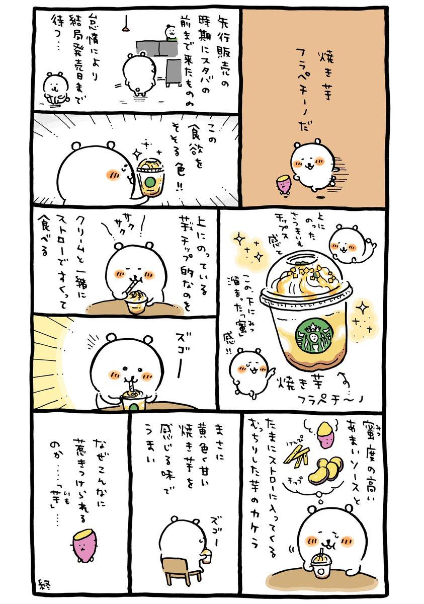 焼き芋フラペチーノ