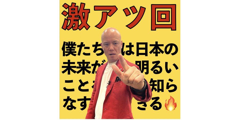 コロナ禍でこれからの日本経済、下り坂……ではありません‼️僕はこれから地方がどんどん熱くなっていく気運を感じています💕今日のVoicyでは「日本の未来がめちゃくちゃ明るい」という事実をお伝えします(≧∇≦)❤️→