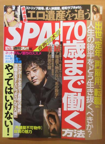 【拡散希望】9/14(火)発売の『週刊SPA! 9/21・28合併号』(扶桑社)で、「のぞき部屋の歴史や魅力」について解説しました。興味ある方は、ぜひ。  #俺の旅  #週刊スパ  #のぞき部屋