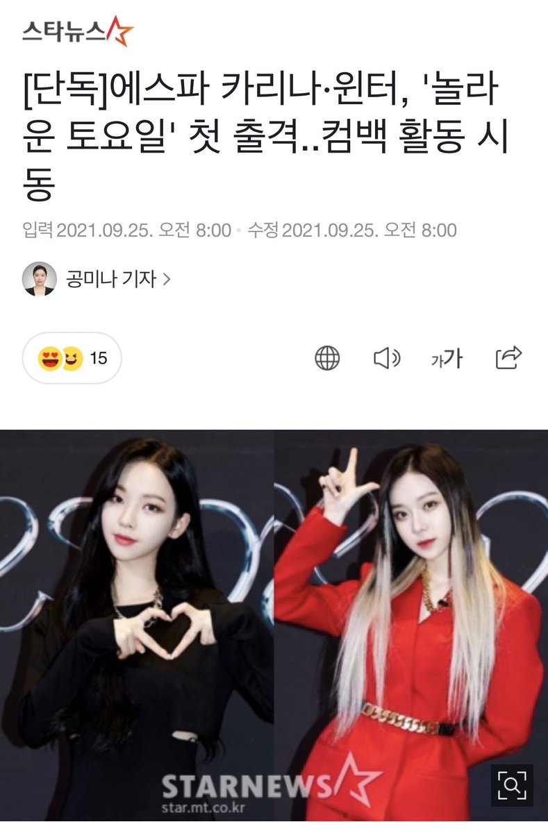 karina and winter will be guesting/appearing in amazing saturday (nolto) 😭😭  they have finished filming for it but the scheduled release date is still yet to be determined!   🔗 n.news.naver.com/entertain/arti…