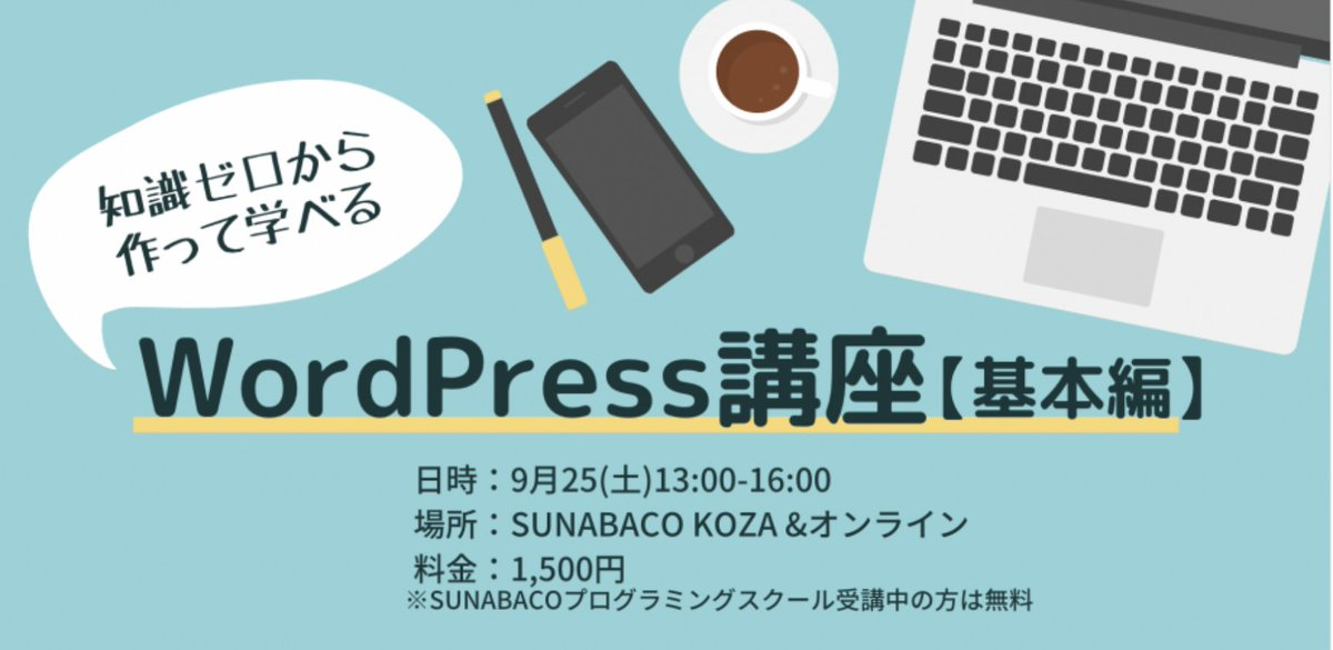 このあと13:00からは専門的な知識がなくてもウェブサイトが作れるWordPress講座基本編です。世界的な企業のホームページもこのWordPressが使われてているほどウェブウェブ業界ではメジャーなサービス。この機会に基礎から学んでみませんか?お申込み→ #SUNABACO