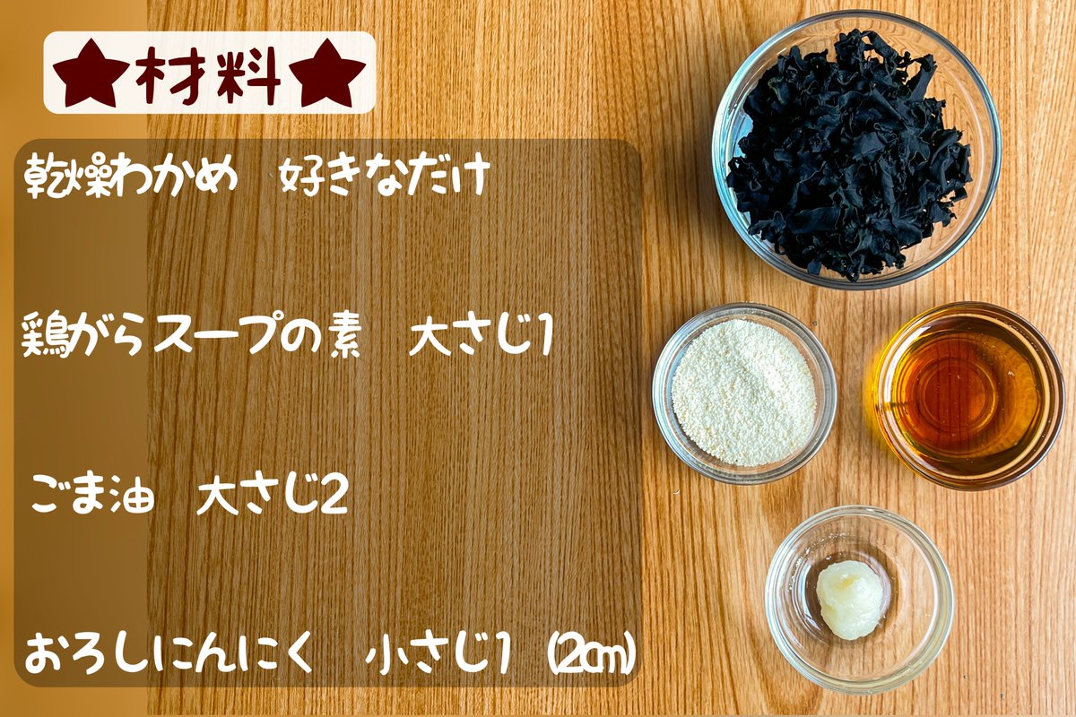 料理の付け合わせとしても凄く良さそう!「わかめ」を使った簡単お手軽レシピ!