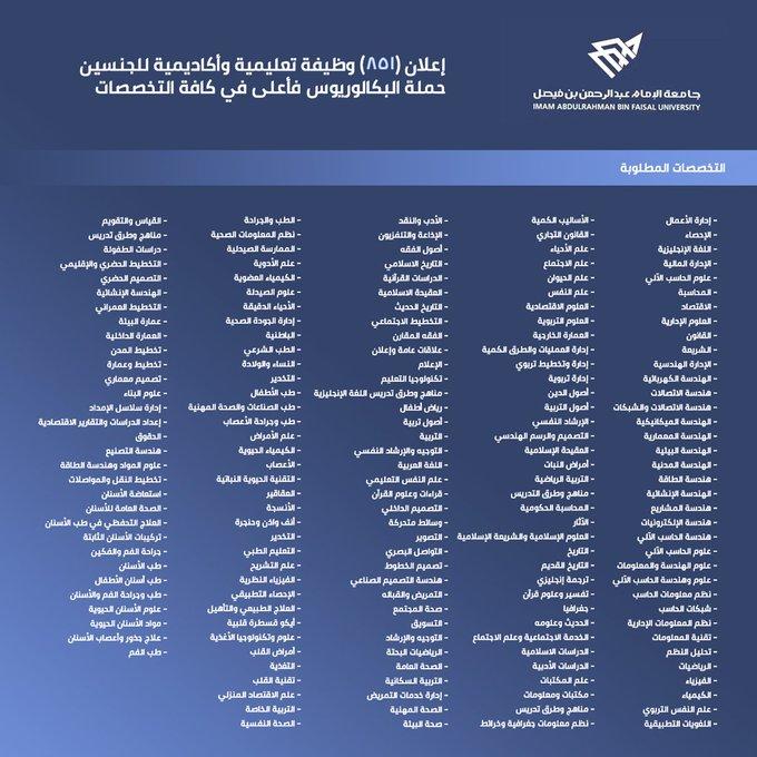 851 وظيفة تعليمية وأكاديمية لكافة التخصصات توفرها جامعة الإمام عبد الرحمن بن فيصل FAGQodDVkAUeAII?format=jpg&name=small