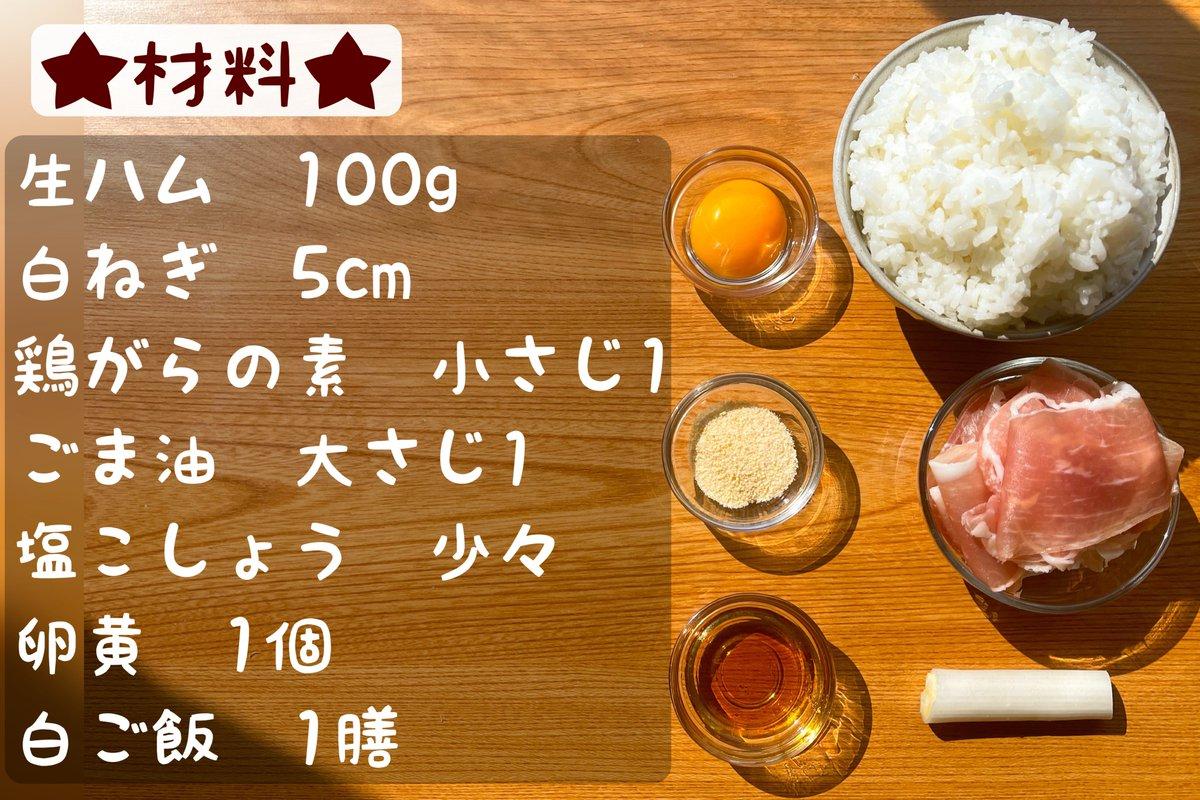 ネギ塩だれが生ハムやご飯と凄く合いそう!とっても美味しそうな、丼ものレシピ!