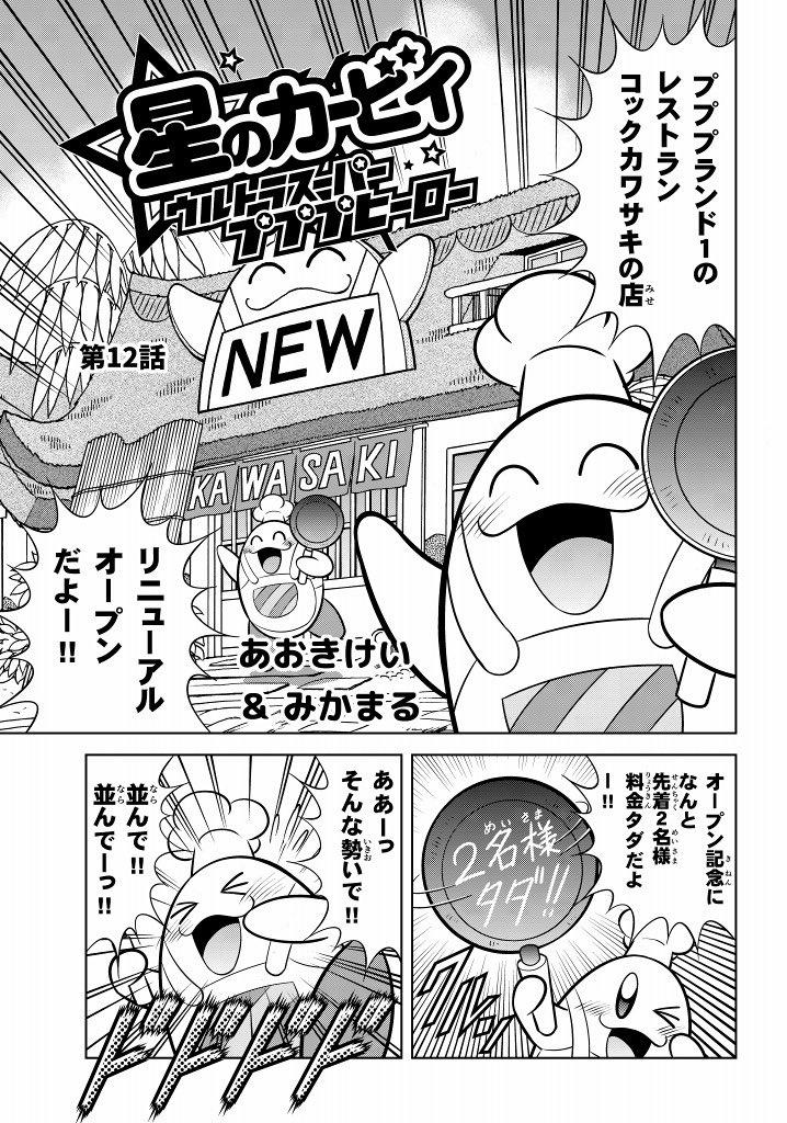 RT @kei_mika: 【試し読み】「星のカービィ...