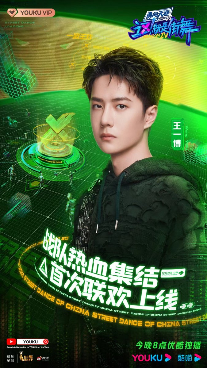 #StreetDanceofChinaS4 Captain #WangYiBo's sincerity touches the dancers. His magic show is full of surprises! At 8 PM (UTC+8) tonight, Team BOOM will assemble in SDC4! The battle party is coming!