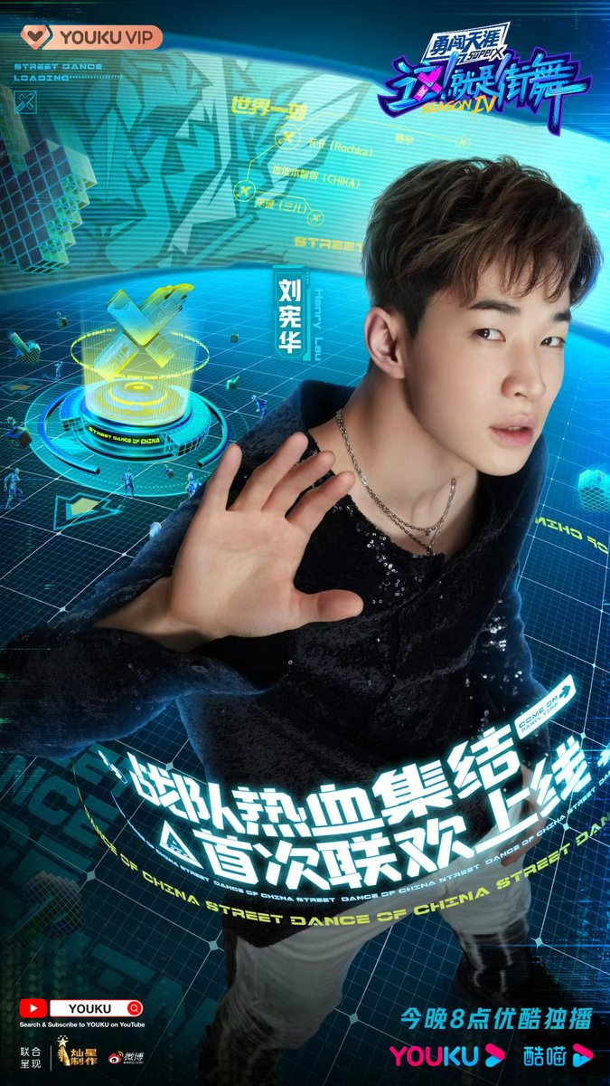 #StreetDanceofChinaS4 Captain #HenryLau @henrylau89 has a unique and effective strategy of selecting team members. He is talented and charming! At 8 PM (UTC+8) tonight, Team Tiger Warrior will assemble in SDC4! The battle party is coming!