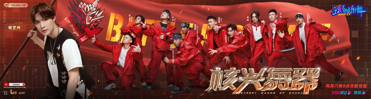 #StreetDanceofChinaS4 All members of Captain #LAYZhang's Lit Dragon Team assemble! Their powerful dance will burn the stage! #MTPOP #KENKEN #Daswitch #GOGOBrothers #BoZi #Bunta #HuangXiao #George #PoppinC  #YOUKU #优酷