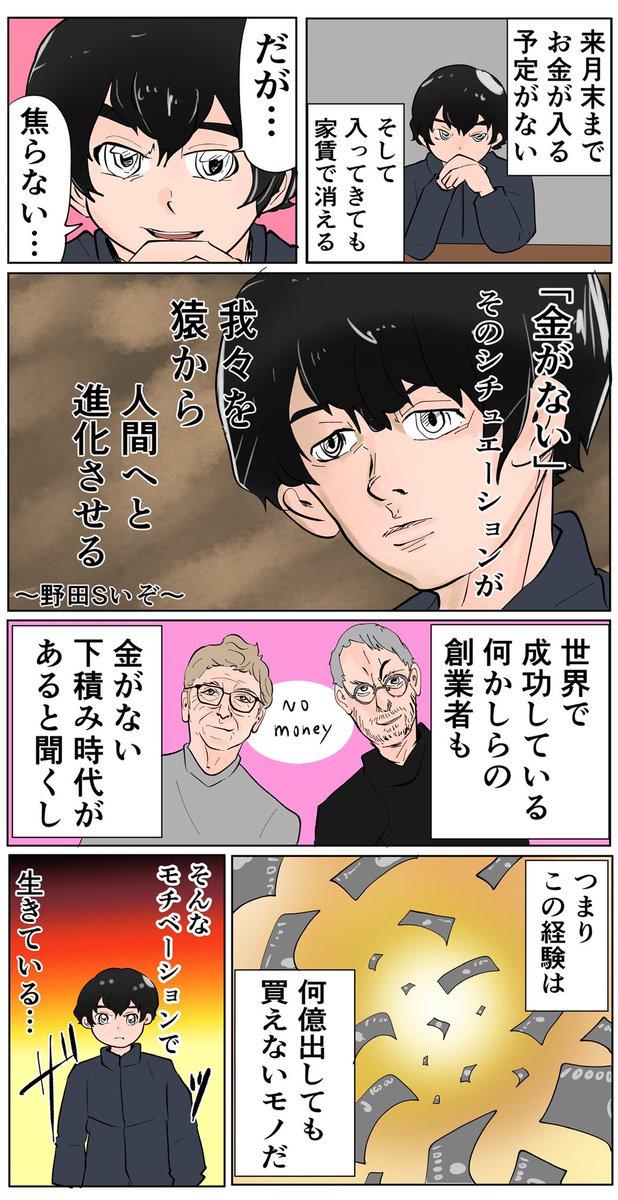 上京物語第2話が更新されました!所持金ゼロでも大丈夫!続きはこちら