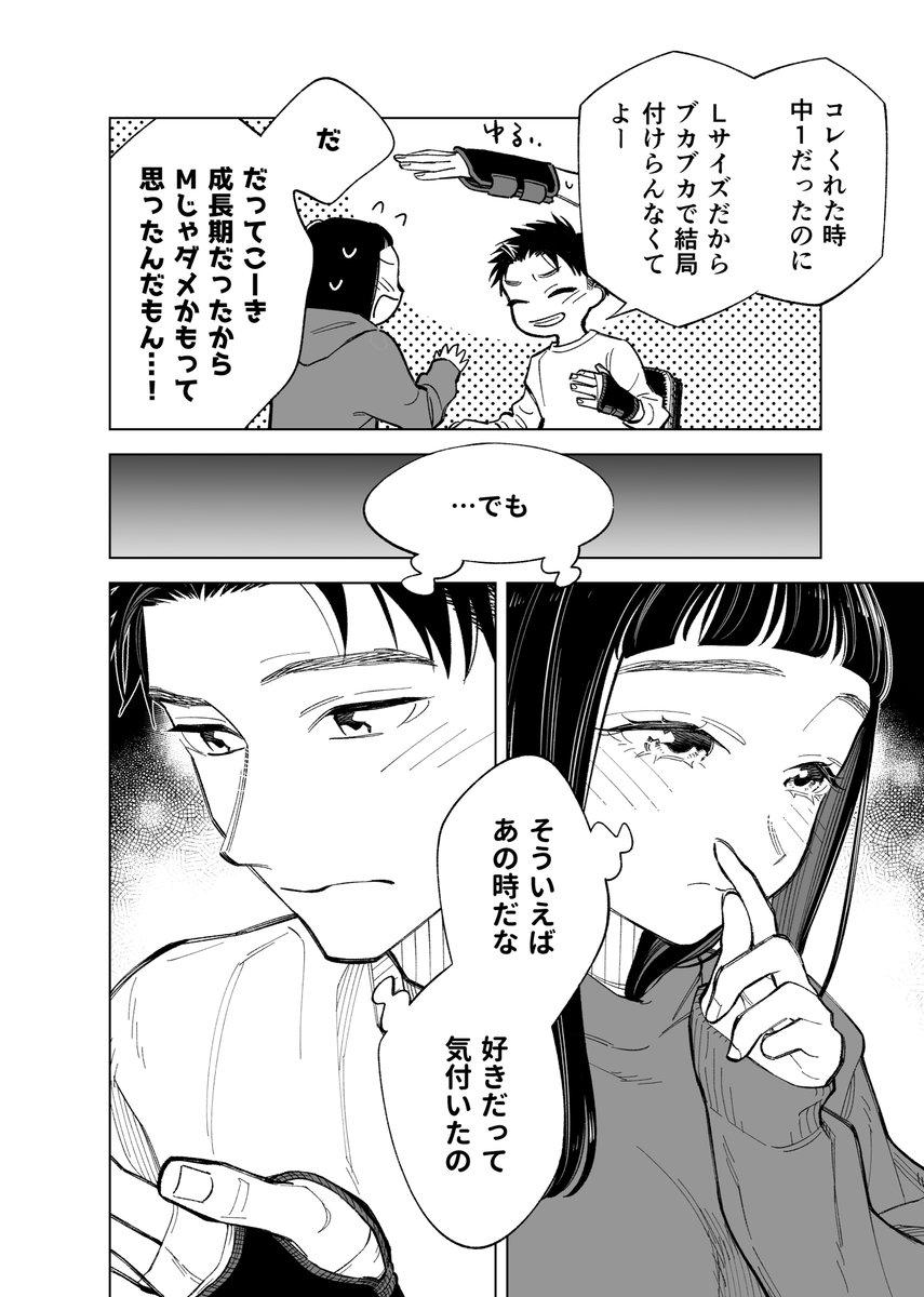 双子たちの諸事情【81】