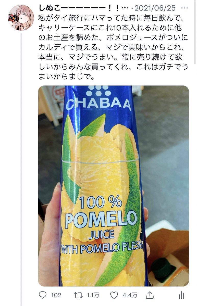 タイで絶対飲むジュースを安定して日本で飲みたくて紹介する↓バズる、しぬこ汁って言われる↓飲むために紹介したのに買えなくなる↓公式アカウントから連絡が来る、めちゃくちゃポメロジュースもらう←イマココ
