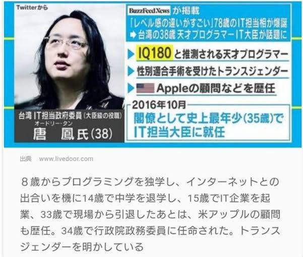 その差に愕然とさせられる?台湾と日本のIT大臣の差!