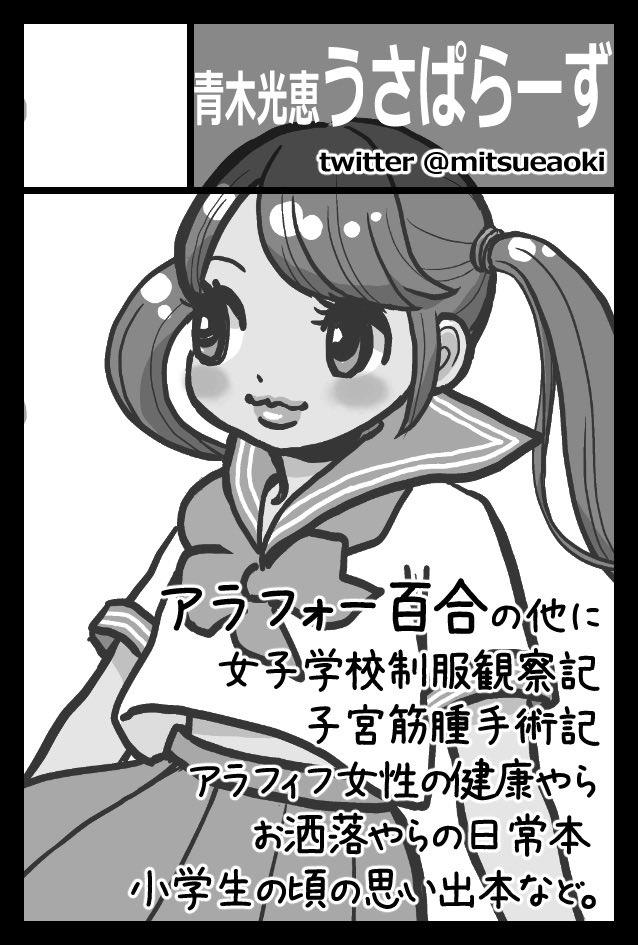 青木光恵/関西ティアD17 (@mitsueaoki) | Twitter