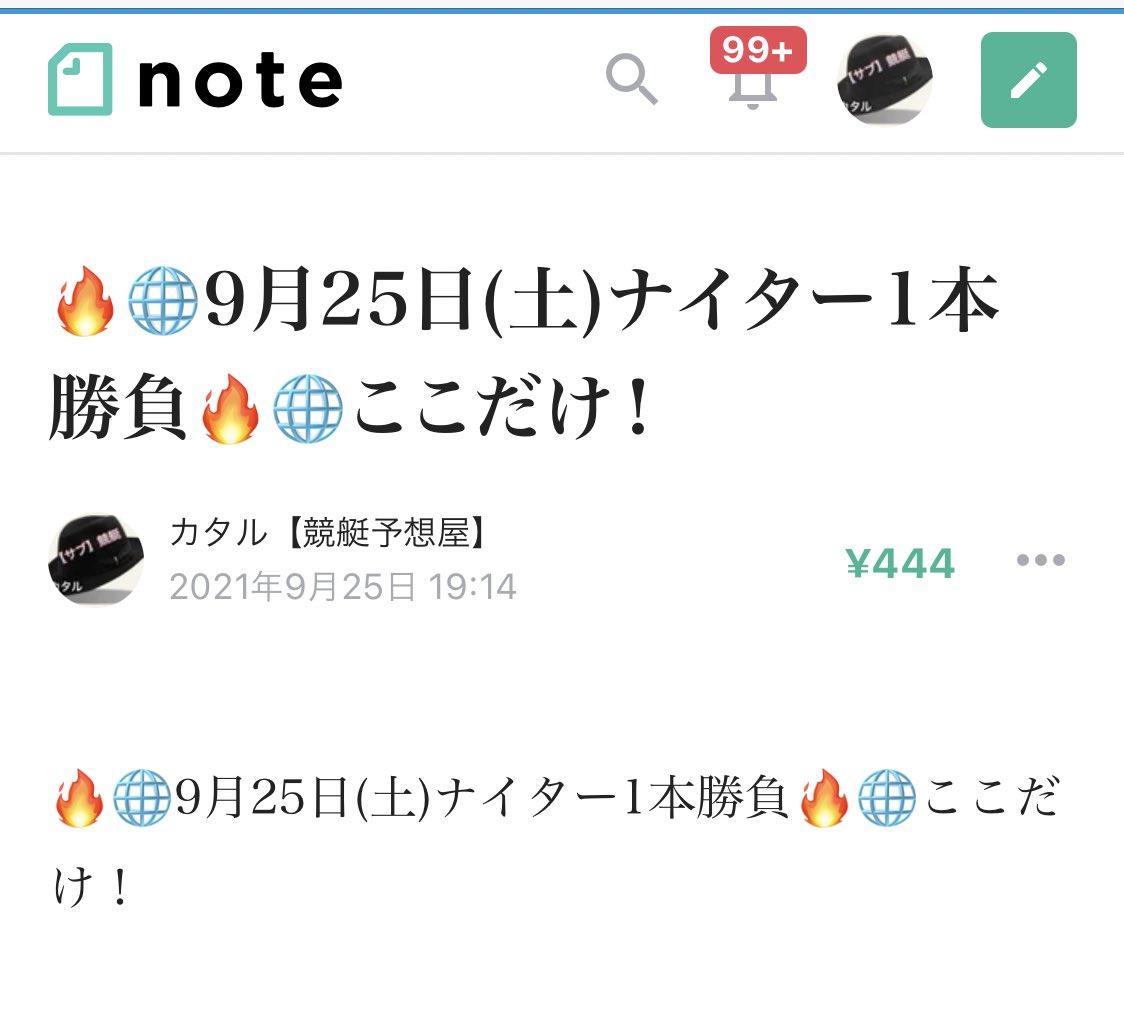 🔥🌐9月25日(土)ナイター1本勝負🔥🌐ここだけ!#競艇 #競艇予想#カタル競艇予想