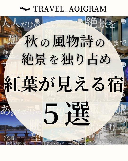 あおいさん(31)✈︎旅行情報×極上ホテルはおまかせのツイート画像