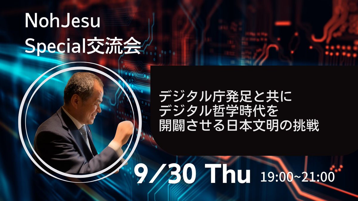 Noh Jesuスペシャル交流会!デジタルの日ももうそろそろ!なんとデジタル哲学の時代を拓く日本とのことで、タイムリーで面白い!@Noh_Jesu 先生のおっしゃることは全世界、全人類がwin-winになることだな思う!#デジタル庁 #メタバース