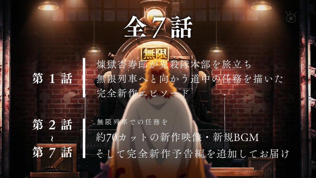 なるほど…1話が新エピソードで、2話から7話は新カット大幅追加で「無限列車編」を再構成する感じですね!#鬼滅の刃