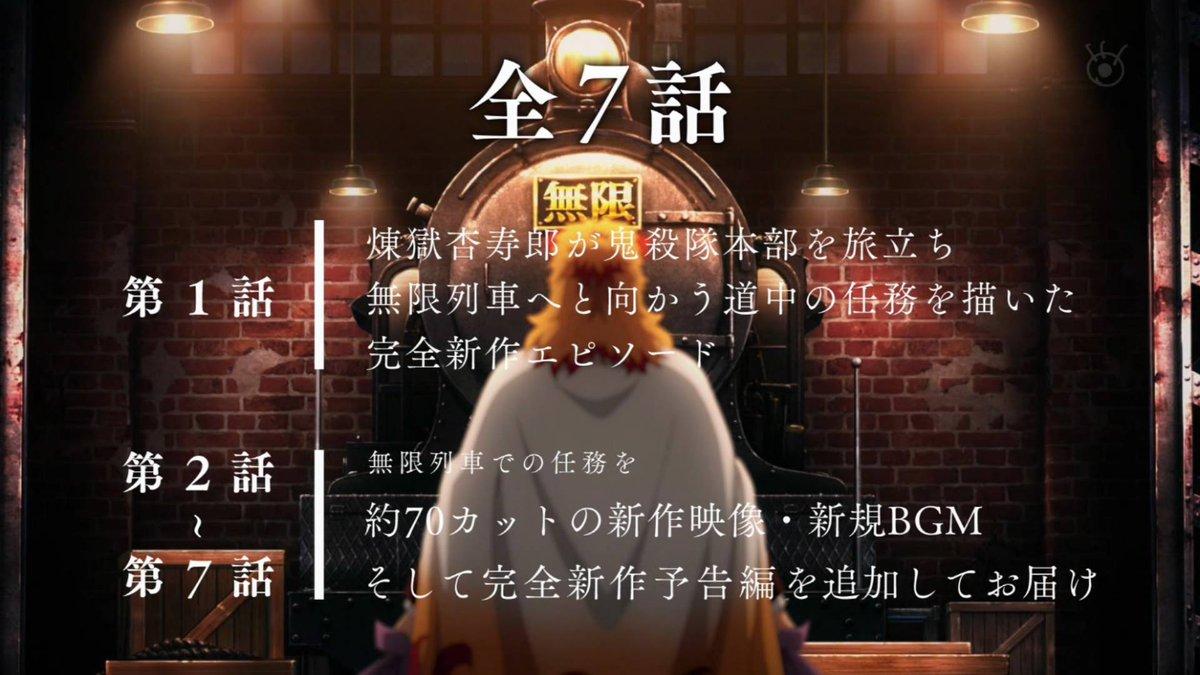 「鬼滅の刃 無限列車編」10月10日(日)放送開始