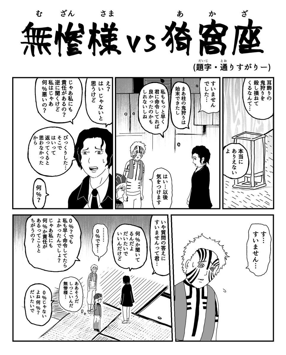 無惨様vs猗窩座#鬼滅の刃