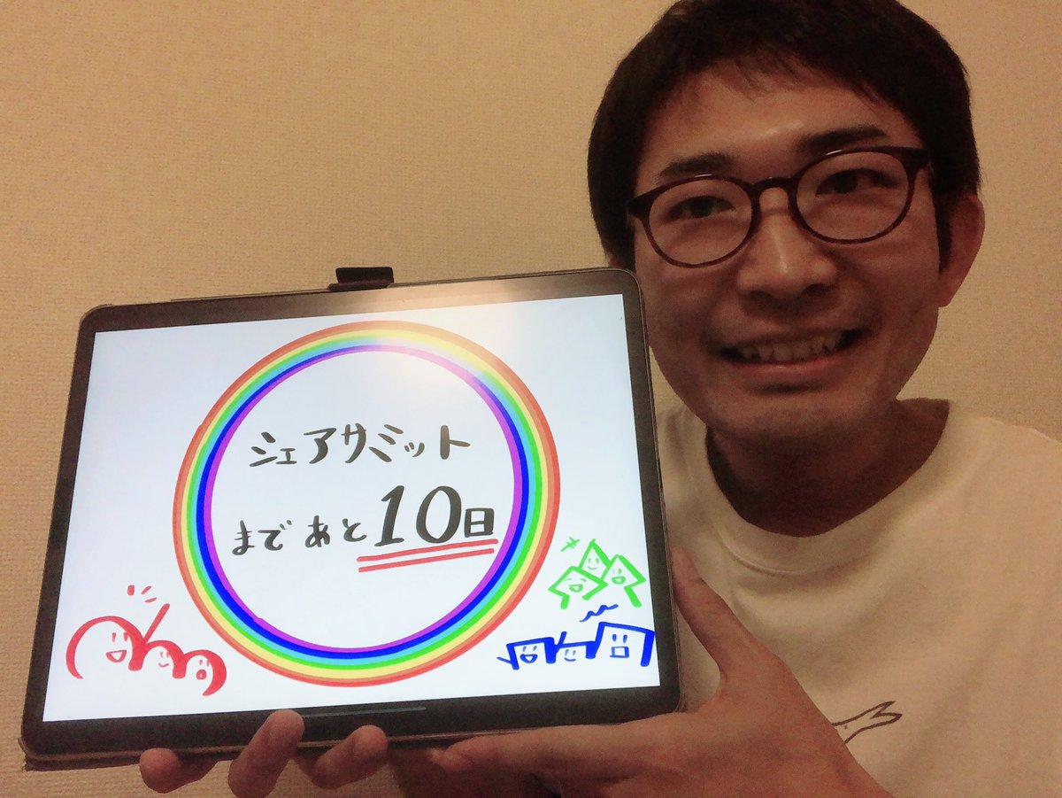 シェアサミット2021まであと10日!僕もスキルシェアをきっかけにシェアワーカーとして働きはじめ、今年はなんとサミットに登壇!?😳シェアを通じた人の繋がりに感謝ですね🙏明日はシェアライフを送るワーママのおーちゃんが投稿します@tsuchimiki #シェアサミット2021