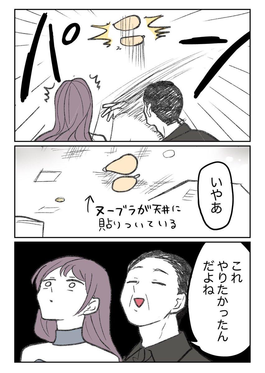 【キャバクラ体験談】ヌーブラ買い取りおじさん(再掲)